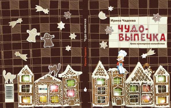 Красивая книга про пряники на русском